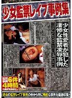 少女監禁レイプ事例集 ダウンロード