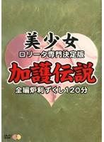 美少女 ロ●ータ専門決定版 加護伝説 全編炉利ずくし ダウンロード