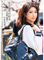 歪んだ恋の結末〜心の桜散る瞬間〜 長谷川奈々 ダウンロード