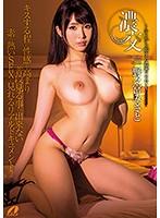 濃交〜キスから始まる濃密SEX〜 野々宮みさと ダウンロード