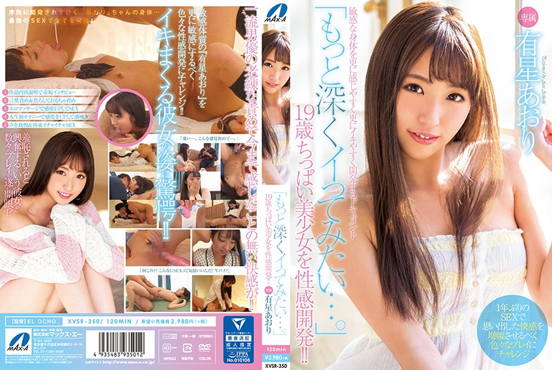 "XVSR-350 ""I Want To Go Deeper..."" Developing The Sex Of A 19-Year Old Small-Titted Beautiful Girl!! Aori Arihoshi"
