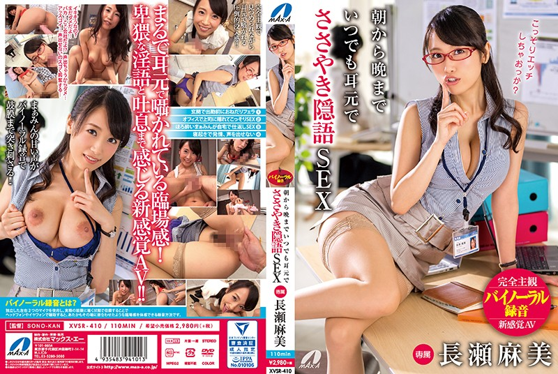 XVSR-410 Dirty Talk Fuck Whispering In Your Ear From Morning Until Night Mami Nagase