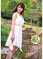 東北の純朴美少女 役者からAVの舞台へ…転身デビュードキュメント 青葉夏 ダウンロード