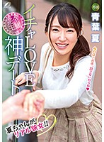 xvsr00437[XVSR-437]イチャLOVE神デート 青葉夏