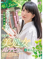 The Decisive Adult Video Debut Of A Hot Virgin Who Is Enrolled In The Department of Literature At A Certain Famous University: Moe Tateishi Download