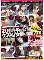 2008年度公開 ウブAV女優の採用VTR ダウンロード