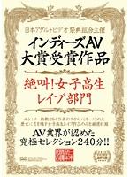 インディーズAV大賞受賞作品 絶叫!女子校生レイプ部門
