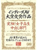 インディーズAV大賞受賞作品 究極!女子校生中出し部門