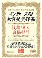 インディーズAV大賞受賞作品 投稿!素人盗撮部門