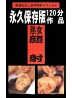 永久保存版120分作品 熟女顔射2 ダウンロード