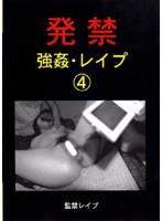 発禁 強姦・レイプ 4 監禁レイプ ダウンロード