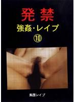 発禁 強姦・レイプ 10 集団レイプ ダウンロード
