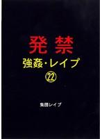 発禁 強姦・レイプ 22 集団レイプ ダウンロード