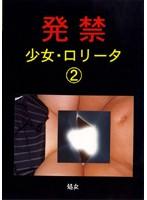 発禁 少女・ロ●ータ 2 処女 ダウンロード