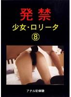 発禁 少女・ロ●ータ 8 アナル初体験 ダウンロード