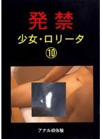 発禁 少女・ロ●ータ 10 アナル初体験 ダウンロード