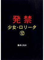 発禁 少女・ロ●ータ 12 童貞と処女 ダウンロード