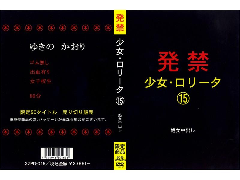 (xzpd015)[XZPD-015] 発禁 少女・ロ●ータ 15 処女中出し ダウンロード