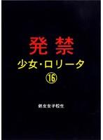 発禁 少女・ロ●ータ 16 処女女子校生 ダウンロード