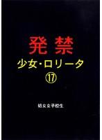 発禁 少女・ロ●ータ 17 処女女子校生 ダウンロード