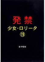 発禁 少女・ロ●ータ 19 女子校生 ダウンロード