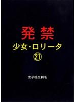 発禁 少女・ロ●ータ 21 女子校生剃毛 ダウンロード