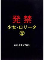 発禁 少女・ロ●ータ 22 剃毛・脱糞女子校生 ダウンロード