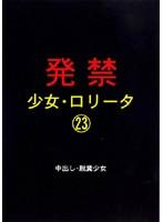 発禁 少女・ロ●ータ 23 中出し・脱糞少女 ダウンロード