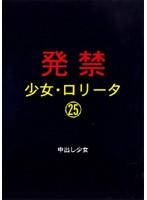 発禁 少女・ロ●ータ 25 中出し少女 ダウンロード