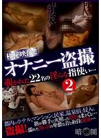 オナニー盗撮 極秘映像!!2覗かれた22名の淫らな指使い… [YAMI-016]