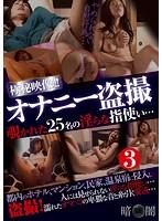 オナニー盗撮 極秘映像!!(3)覗かれた25名の淫らな指使い… [YAMI-022]