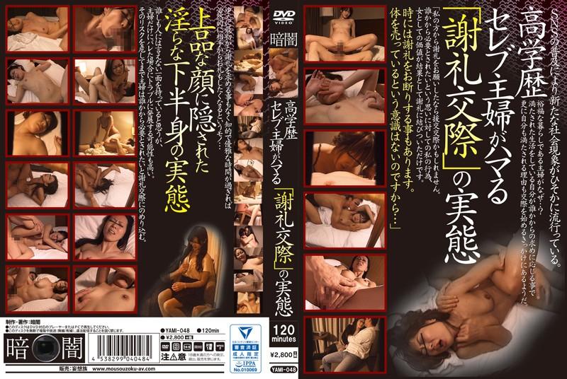(yami00048)[YAMI-048] 高学歴セレブ主婦がハマる「謝礼交際」の実態 ダウンロード