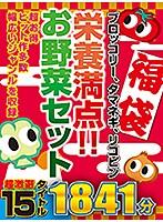 【福袋】ブロッコリー、タマネギ、リコピン栄養満点!!お野菜セット