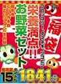 【福袋】ブロッコリー、タマネギ、リコピン栄養満点!!お野菜セット(yasai00001)