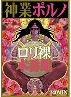 神業ポルノ ロリ裸本番館 ダウンロード