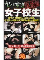 ヤバすぎ発禁版復活 女子校生 2 ダウンロード