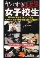 ヤバすぎ発禁版復活 女子校生 3 ダウンロード