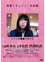 実録ドキュメント生映像 10代少女 AV出演 撮影記録 ダウンロード
