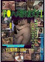子○ハメ撮り友ダチ1 ダウンロード