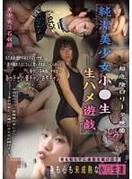純潔美少女小○生 生ハメ遊戯 ダウンロード