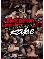 〜Black person×Large Japanese girl×Rape〜 黒人凌辱大日本人少女 ダウンロード