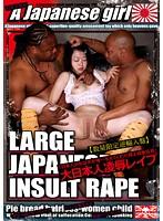 「日本人少女は天が唯一与えてくれた極上娯楽玩具」大日本人凌辱レイプ ダウンロード