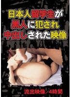 日本人留学生が黒人に犯され中出しされた映像 ダウンロード