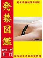発禁図鑑 ロ●ータ専門 ダウンロード