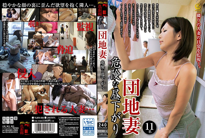 YLWN-093 Apartment Wife - Dangerous Early Afternoon