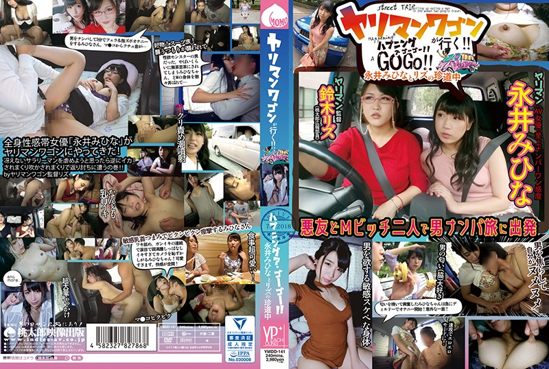 YMDD-141 The Slut Wagon Is Cumming!! Happening-A-Go-Go!! A Strange Journey With Mihina Nagai And Liz