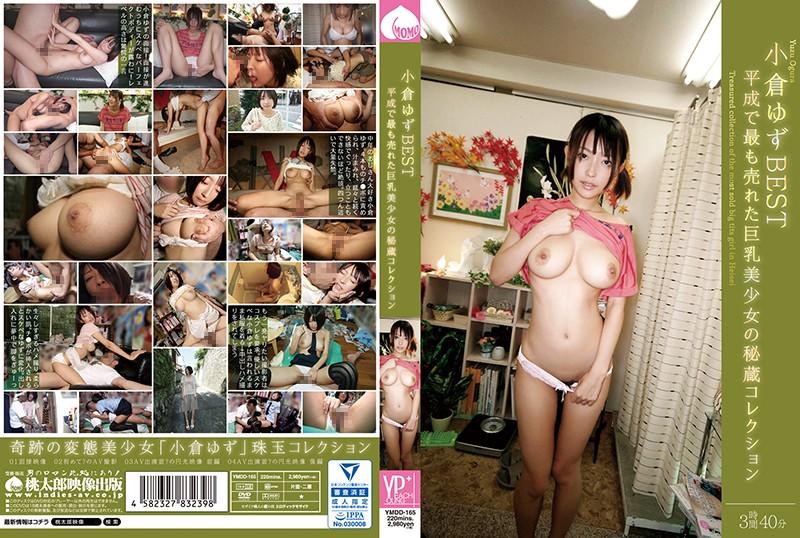 小倉ゆずBEST 平成で最も売れた巨乳美少女の秘蔵コレクション