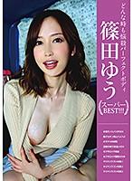 どんな時も悩殺パーフェクトボディ 〜篠田ゆうスーパーBEST!!! ymdd00193のパッケージ画像