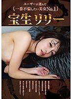 ユーザーが選んだ一番不倫したい美女NO.1 宝生リリー ダウンロード