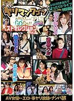 ヤリマンワゴンが行く!! ベストセレクション Vol.2